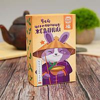 """Чай молочный улун """"Чай исполнения желаний"""", 50 г"""
