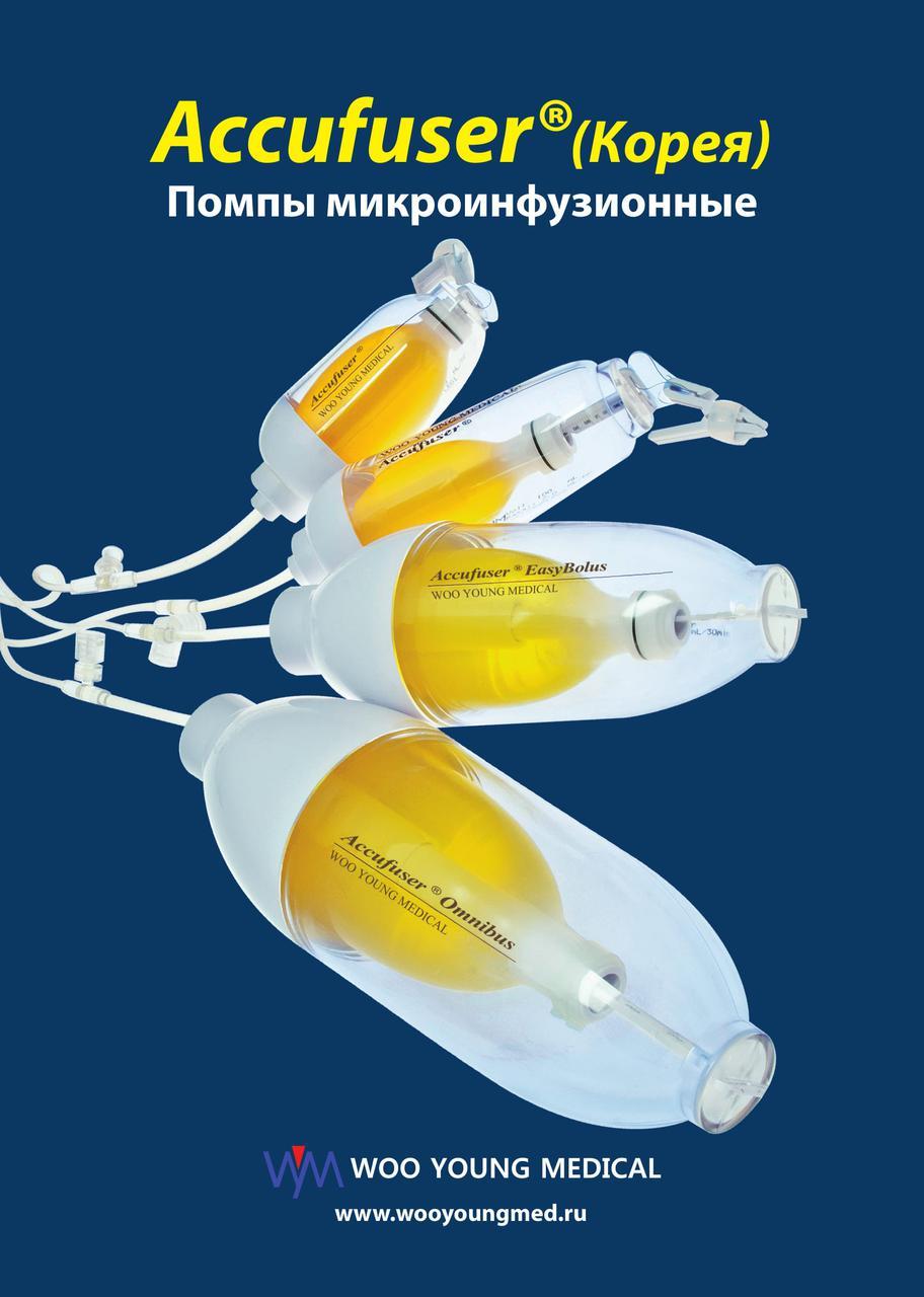 Помпы микроинфузионные