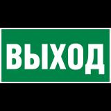 """Табличка-пиктограмма """"ВЫХОД"""" 200*100 мм."""