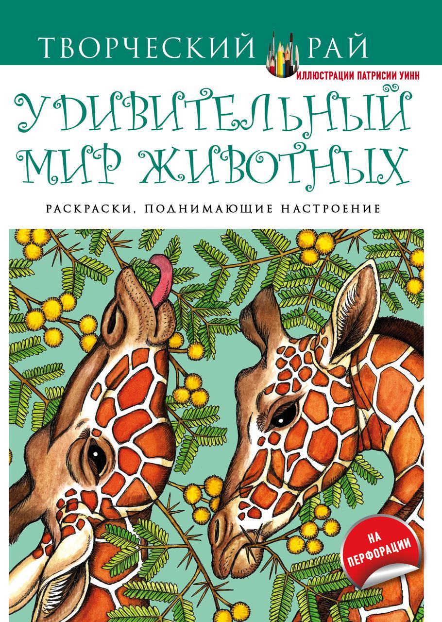 """Раскраска, поднимающая настроение """"Удивительный мир животных"""""""