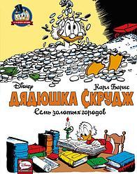"""Комикс для детей """"Дядюшка Скрудж: Семь золотых городов"""""""