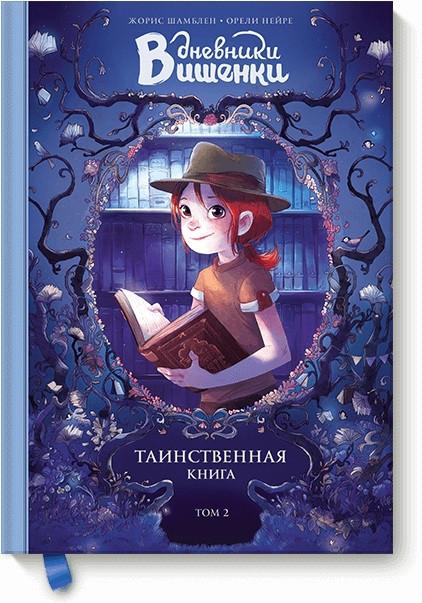 """Комикс для детей """"Дневники Вишенки: Таинственная книга"""" Том 2"""