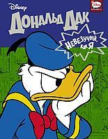 """Комикс для детей """"Дональд Дак: Невезучий, как я"""""""