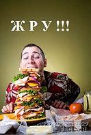 Как избавиться от пищевой зависимости, похудеть, фото 1