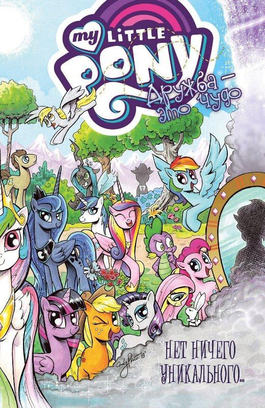 """Комикс """"My Little Pony. Дружба — это чудо. Том 5"""""""
