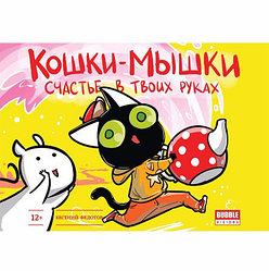 """Комикс """"Кошки-Мышки: Счастье в твоих руках"""", Том 3"""