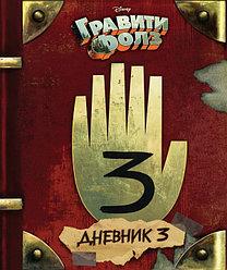 "Книга Гравити Фолз ""Дневник 3"""