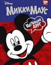 """Комикс для детей """"Микки Маус: Настоящий друг"""""""