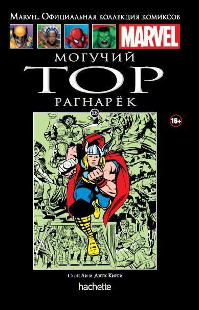 """Комикс """"Могучий Тор. Рагнарёк"""", Официальная коллекция Marvel №105"""