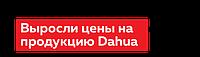 Выросли цены на продукцию Dahua
