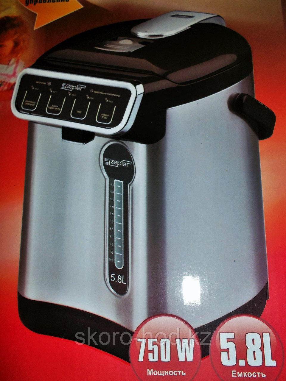 Термопот Zepter 5,8 литра