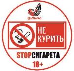 "Леденец ""СТОП сигарета"" без сахара 18г"