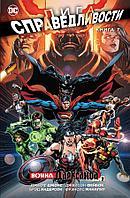"Комикс ""Лига Справедливости: Война Дарксайда, часть 2"" Книга 7"