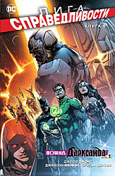 "Комикс ""Лига Справедливости: Война Дарксайда, часть 1"" Книга 6"