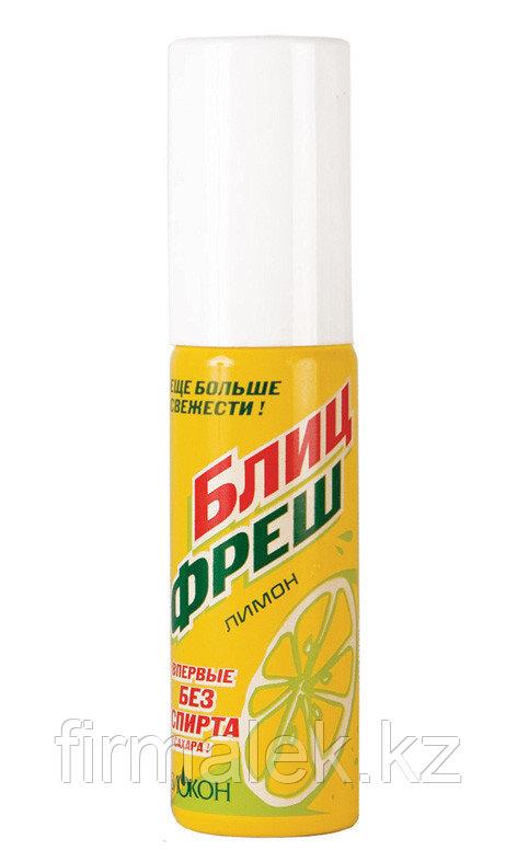 Дезодорант освежитель  полости рта «БЛИЦ-ФРЕШ» — лимон