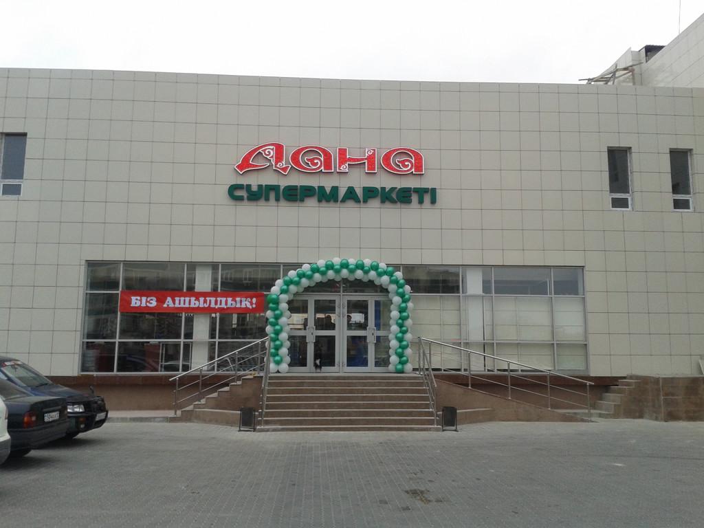"""Автоматизация супермаркета """"ДАНА"""", 12 мкр., г.Актау"""