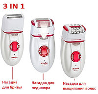 Эпилятор женский 3в1 с подсветкой