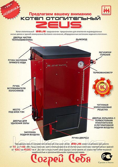 Отопительный Котел Zeus 24 кВт 240 м2