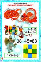 Плакаты Веселая математика, фото 1