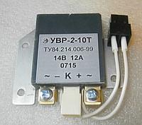 Реле УВР-2-10Т 14V-12А (Устройство выпрямительно-регулирующее)