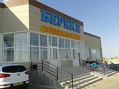 "Автоматизация супермаркета ""Береке"", г.Актау, промзона №9 1"