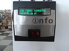 "Автоматизация супермаркета ""Береке"", г.Актау, промзона №9 6"
