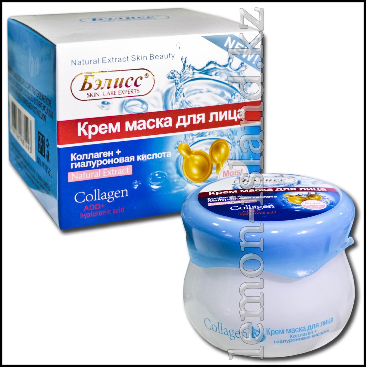 Крем-маска Бэлисс для лица с коллагеном и гиалуроновой кислотой.