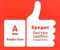 Кредит на ВСЕ!!!!!