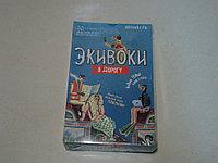 Настольная игра Экивоки компакт. В дорогу, фото 1