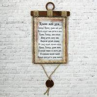 Сувенир свиток 'Храни мой дом'
