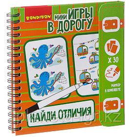 Компактные развивающие игры в дорогу НАЙДИ ОТЛИЧИЯ! new 2017 30 заданий
