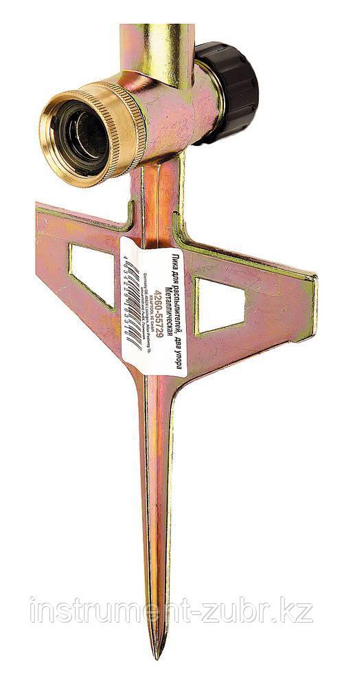 Пика RACO для распылителей, два упора, металлическая
