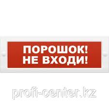 """Табло Янтарь """"Порошок не входи """" 12В"""