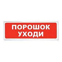 "Табло Янтарь ""Порошок! Уходи!"" 12В"