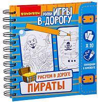 Компактные развивающие игры в дорогу РИСУЕМ В ДОРОГЕ ( пираты), фото 1