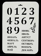 "Трафарет пластик ""Вечный календарь"""