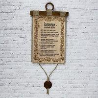 Сувенир свиток 'Заповеди семейной жизни'