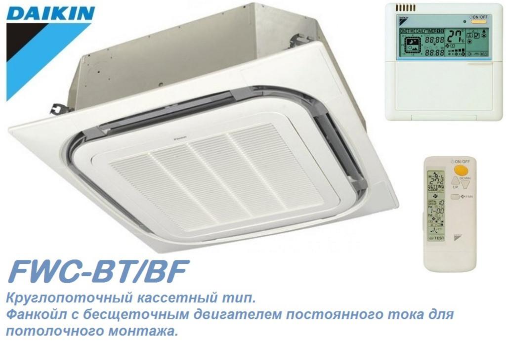 Фанкойл Daikin круглопоточный кассетного типа FWC-BT/BF