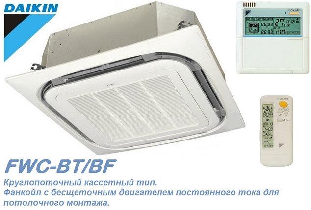 Фанкойл Daikin круглопоточный кассетного типа FWC-BT/BF, фото 2