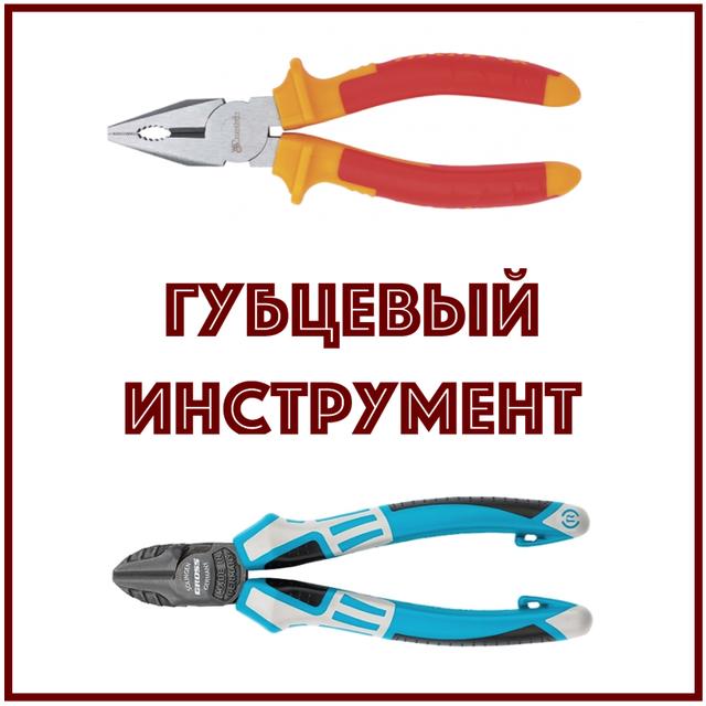 Губцевый инструмент