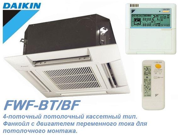 Фанкойл Daikin 4-х поточный потолочный кассетного типа FWF-BT, фото 2