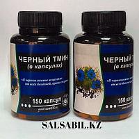 Черный Тмин (в капсулах) 150 капсул.
