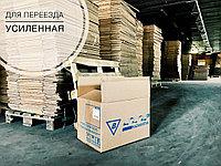 600*400*400 Коробки для переезда Б/У