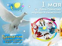 Поздравляем с праздником единства народов Казахстана.