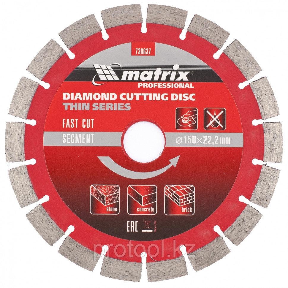 Диск алмазный отрезной сегментный ф150х22,2мм, тонкий, сухое резание // Matrix