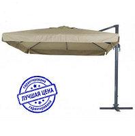 Зонт уличный, садовый (зонт для летних кафе) Песочный