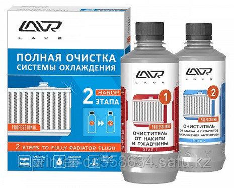 ЛАВР LN1106 ( Очиститель системы охлаждения 2-х компонентный)