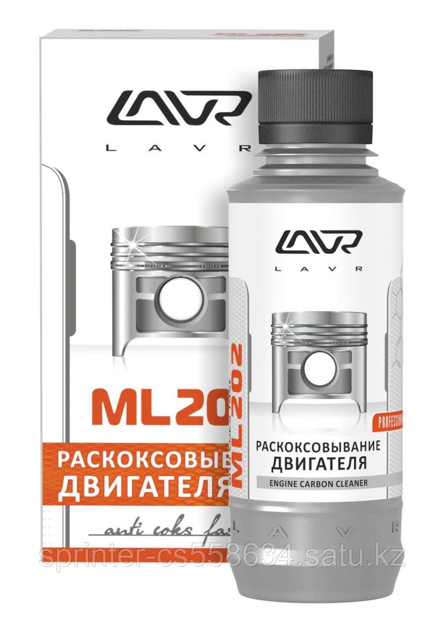 ЛАВР ML202 (LN2502 раскоксовка поршневых колец ДВС)