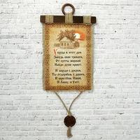 Сувенир свиток 'У входа в этот дом'