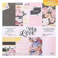 Набор бумаги для скрапбукинга с фольгированием My love, 12 листов 30.5 x 30.5 см